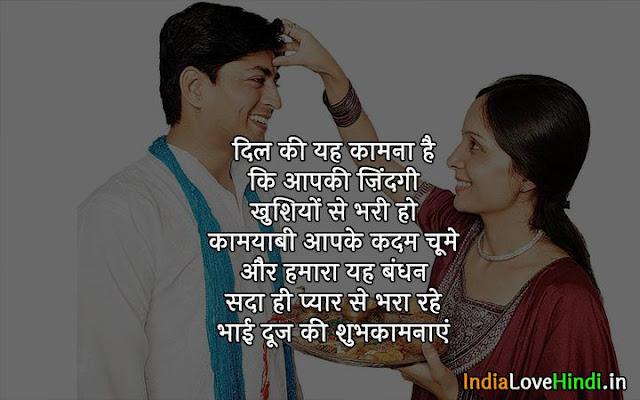 images for bhai dooj