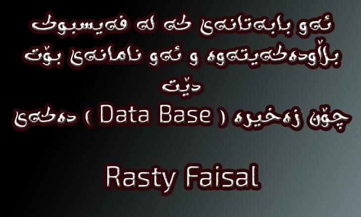 ئەو بابەتانەی کە لە فەیسبوک بڵاودەکەیتەوە و ئەو نامانەی بۆت دێت  چۆن زەخیرە (Data Base) ی دەکەی