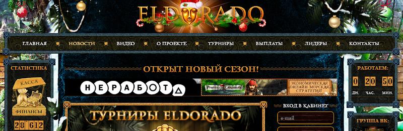 Мошеннический сайт eldorado-game.ru – Отзывы, развод, платит или лохотрон? Информация