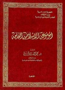 كتاب الموسوعة الإسلامية العامة
