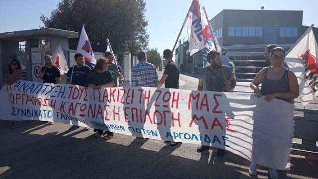 Συνδικάτο Τροφίμων Αργολίδας: Συμμετέχουμε μαζικά στην 24ωρη απεργία