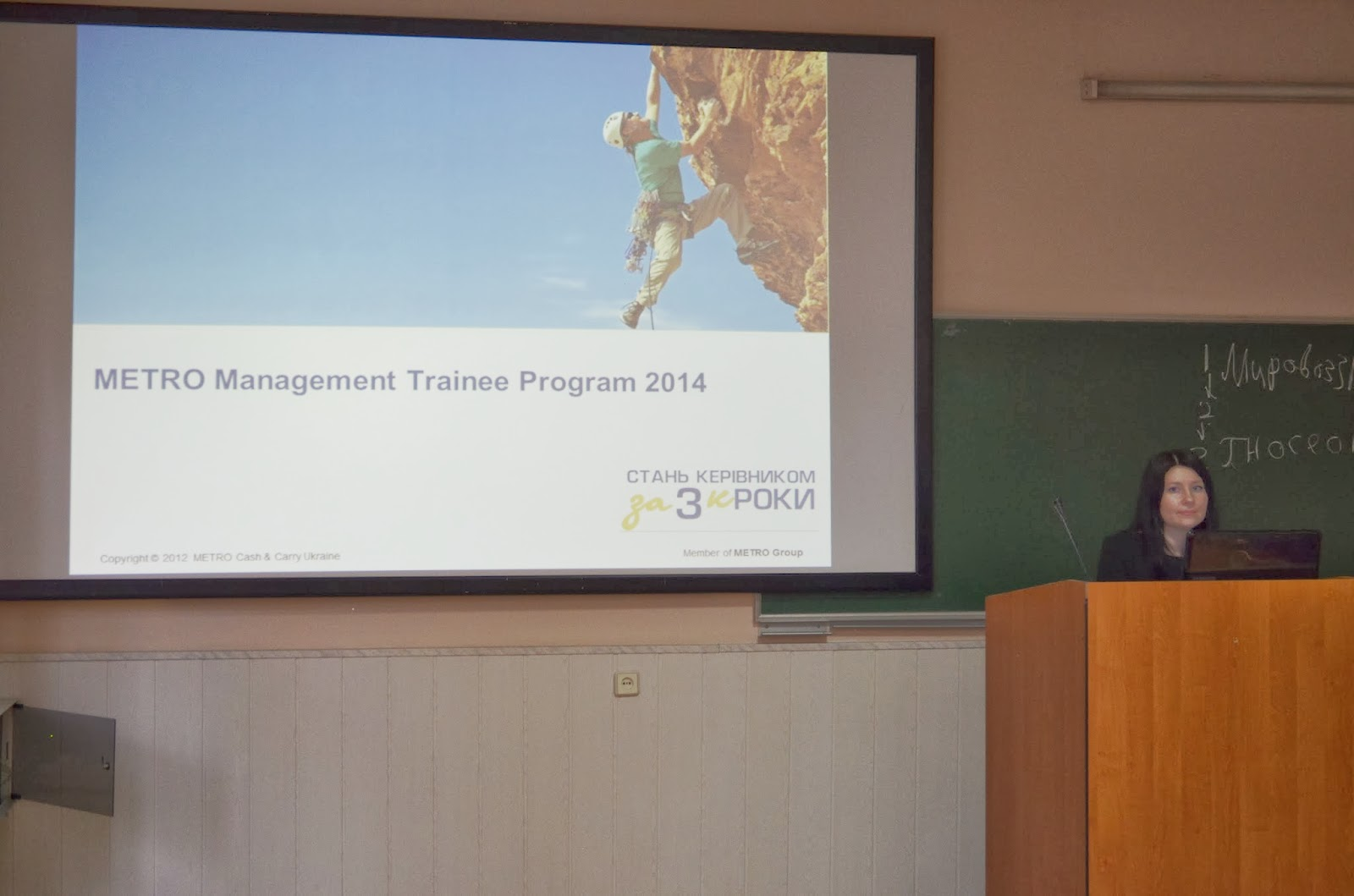 METRO Management Trainee Program