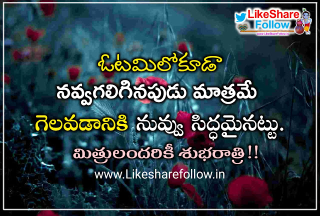 beautiful-good-night-life-inspirational-quotes-in-telugu-messages