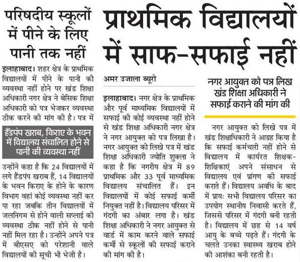 Basic Shiksha Latest News, Basic Shiksha Current News,  prathmik vidyalay me saf safai nahi