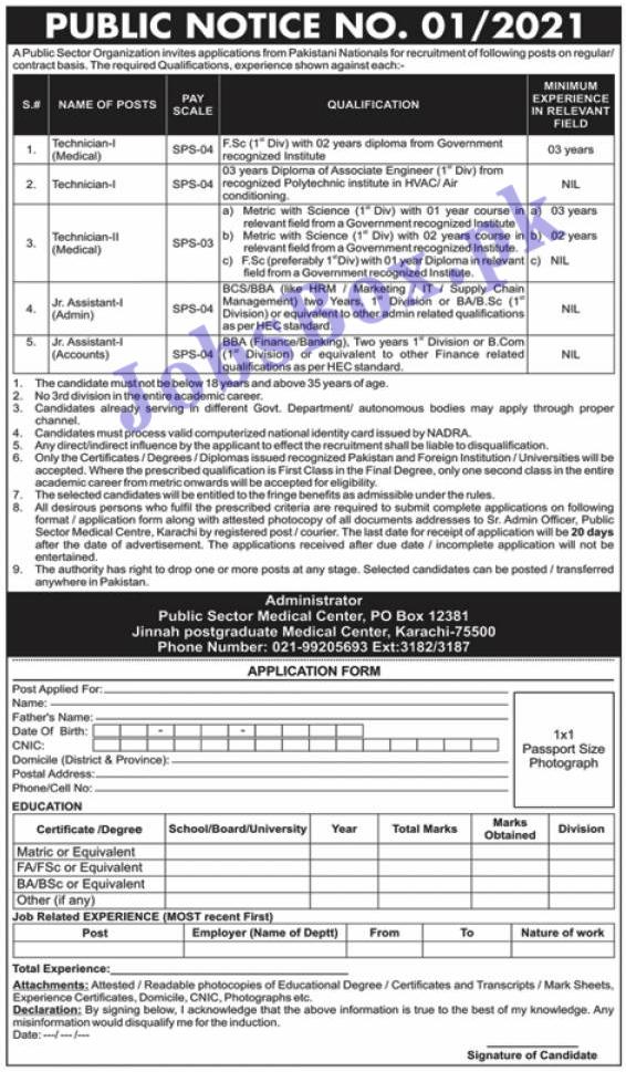 PO Box 12381 Karachi Jobs 2021 – Atomic Energy Jobs Latest