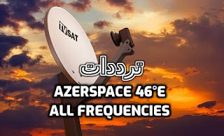 ترددات azerspace 46°e All frequencies