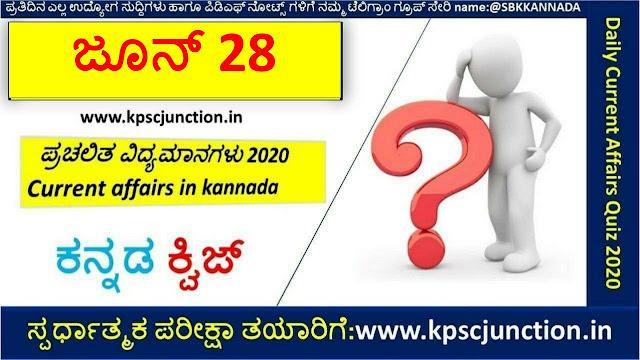 SBK KANNADA DAILY CURRENT AFFAIRS QUIZ JUNE 28,2020