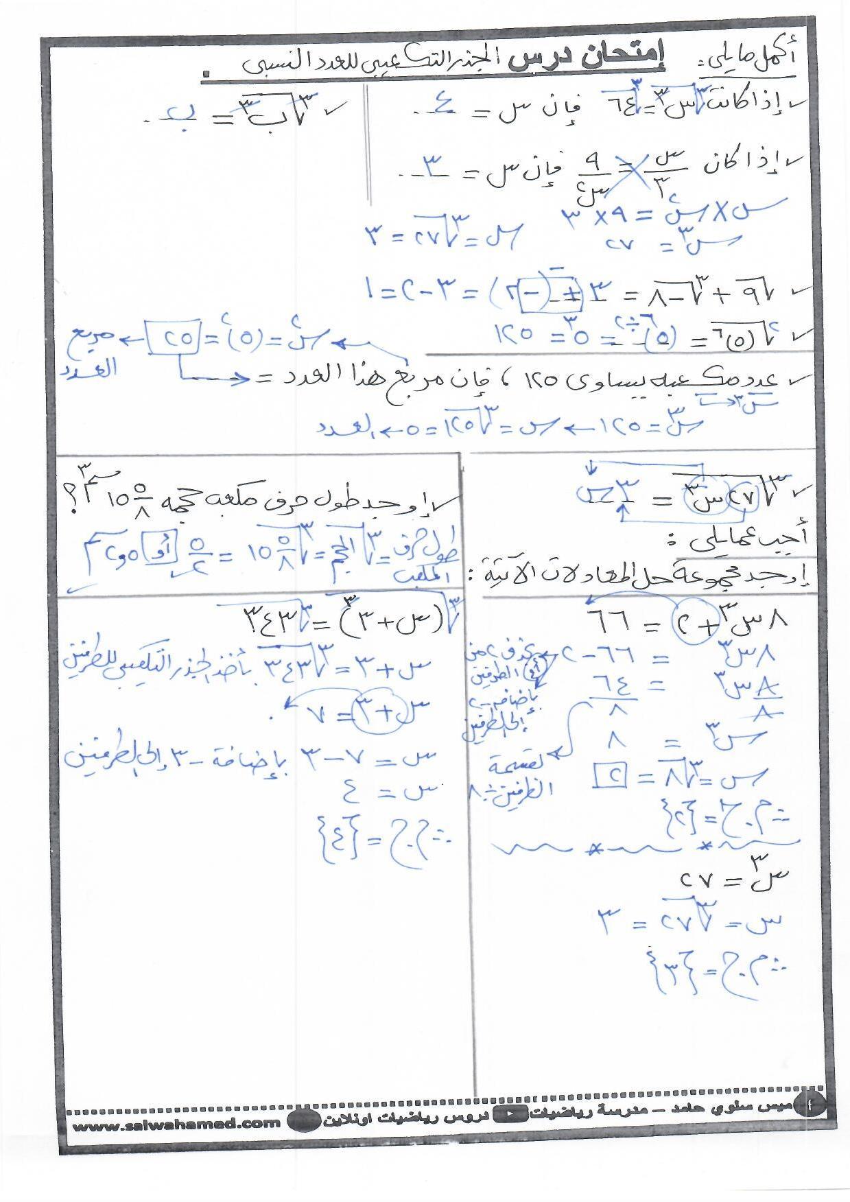 نموذج اجابة امتحان الجذر التكعيبي للعدد النسبي - جبر - للصف الثاني الاعدادي -