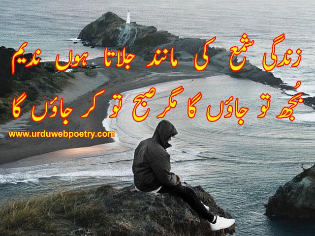 Best Sad Poetry Ahmad Nadeem Qasmi