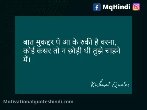Shayari On Kismat