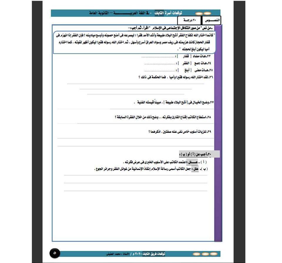 بوكليت امتحان اللغة العربية هام جدا لطلاب الثانوية العامة 2020 5