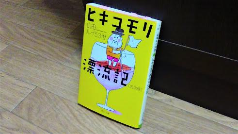 『ヒキコモリ漂流記』(山田ルイ53世)