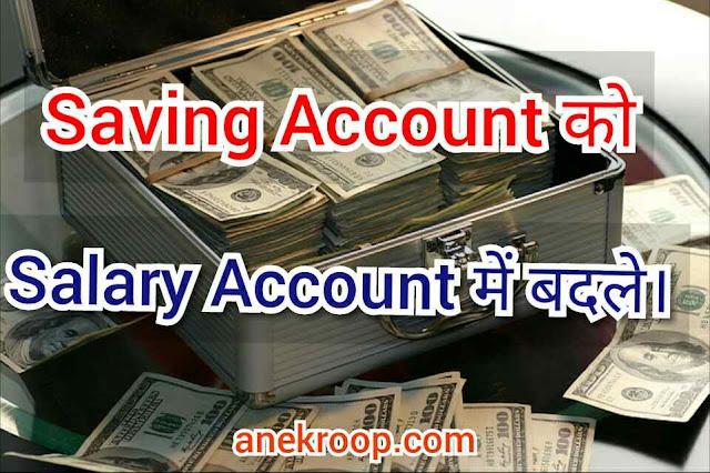 saving account ko salary account me convert kare