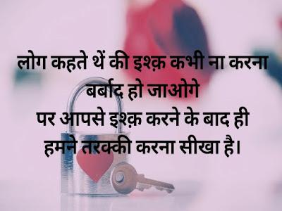 Love Quotes Shayari in hindi