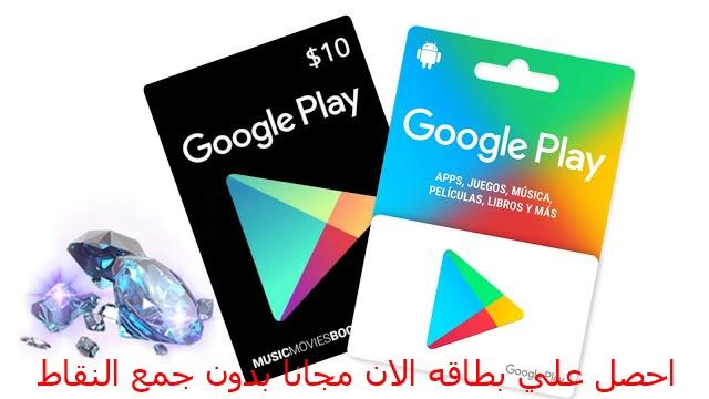 موقع يعطيك بطاقات جوجل بلاي مجانا بدون جمع نقاط