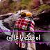 كلمات اغنية اه منك يا غالي (حياتي معاكي) - محمد مختار
