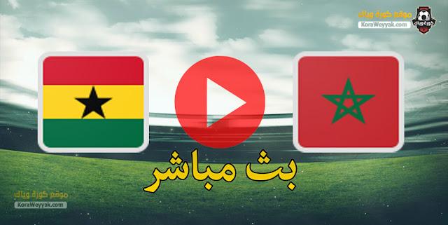 نتيجة مباراة المغرب وغانا اليوم 8 يونيو 2021 في مباراة ودية