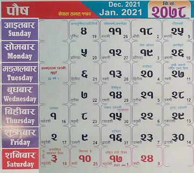 Nepali Calendar 2078 Poush