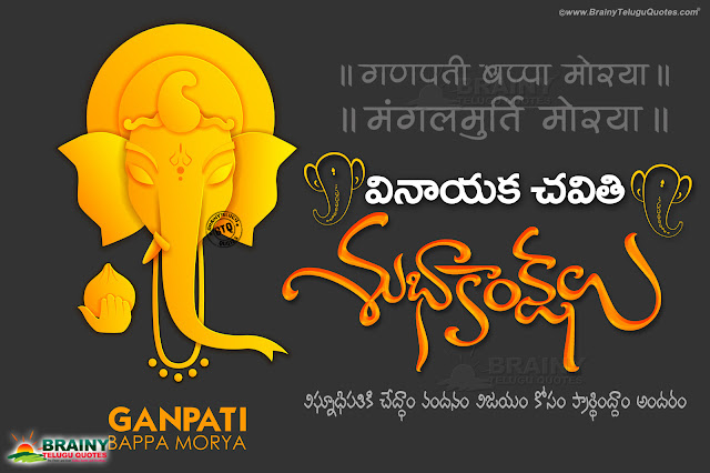happy vinayakachavithi greetings in telugu, best vinayaka chavithi greetings, lord ganapathi vector images
