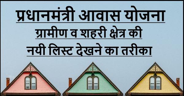Pradhan-Mantri-Gramin-Awaas-Yojana-List-Nayi-List