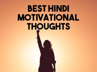 35 Best Motivational Lines In Hindi | 35 हिंदी प्रेरक पंक्ति