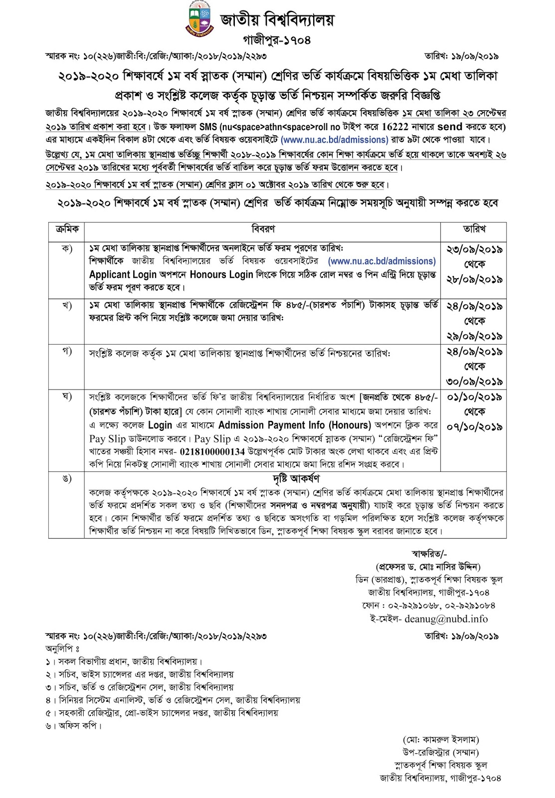 Nu Honors Admission Notice Download PDF 2019-2020
