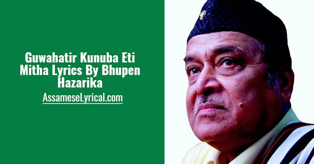 Guwahatir Kunuba Eti Mitha Lyrics