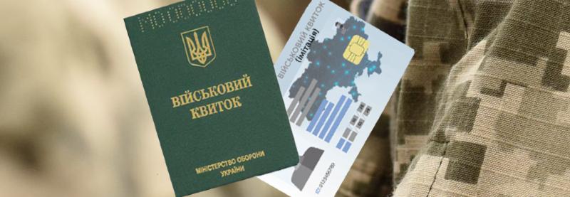 Електронний військовий квиток поєднає кілька документів