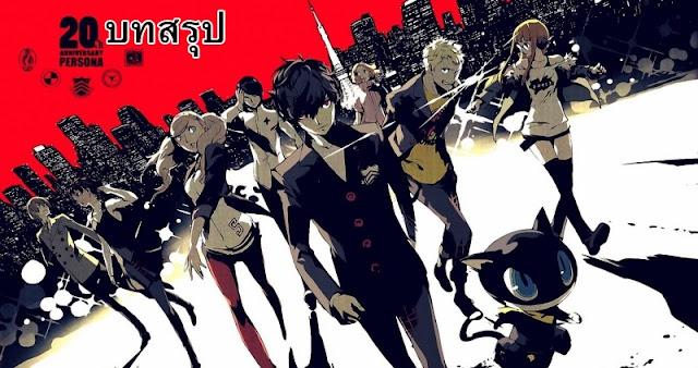 اللعبة الثانية : Persona 5
