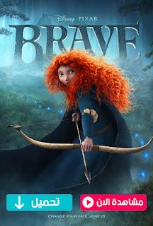 مشاهدة فيلم  ميردا Brave 2012 مترجم عربي