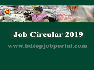 Ministry of Commerce Job Circular 2019