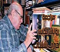 مراجعة روايات الكاتب المصرى خيرى شلبى Khairy Shalaby مكتبة الأميرة