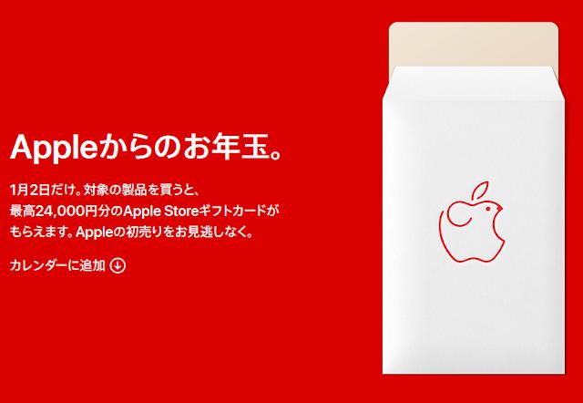 Apple 初売りで「お年玉」セール