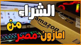وظائف أمازون مصر طريقة شراء المنتجات من أمازون مصر