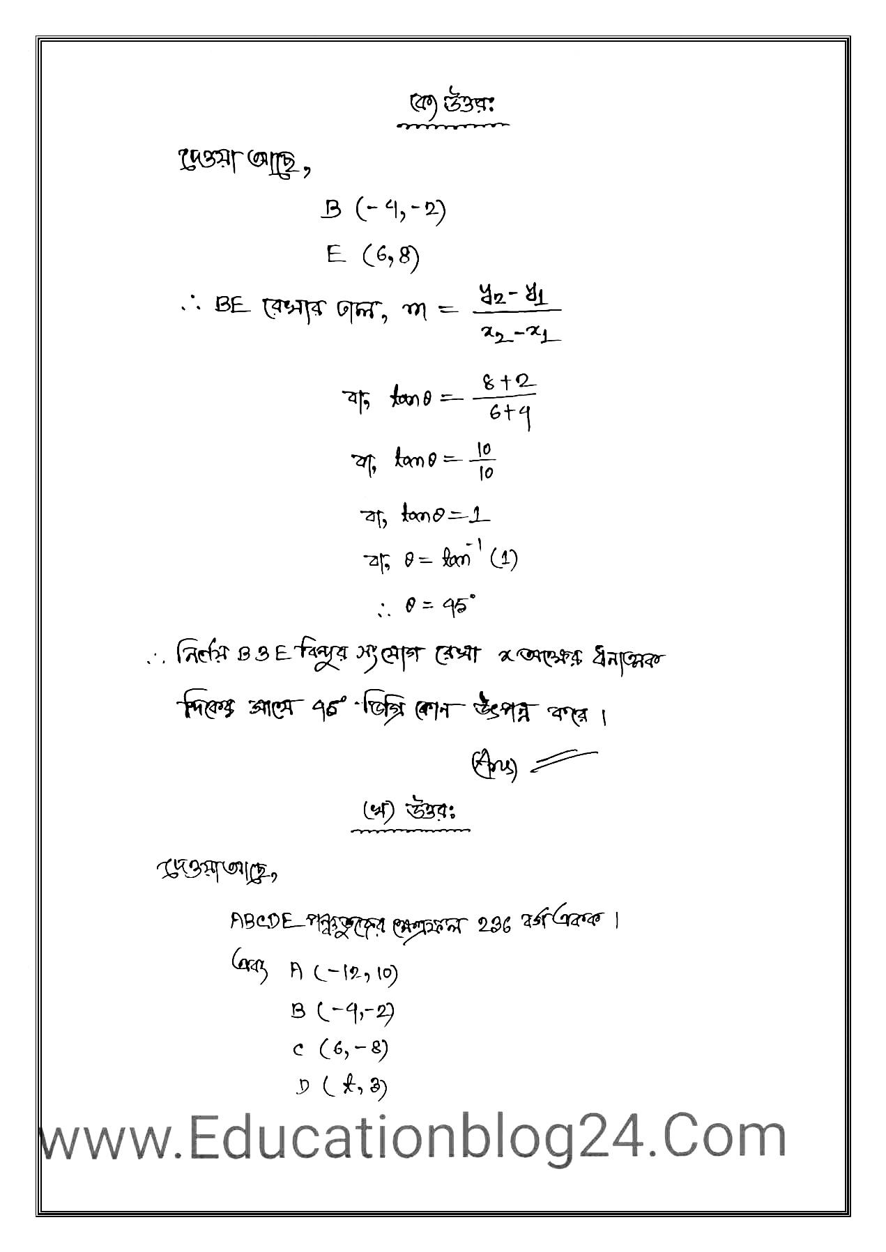 দাখিল এসাইনমেন্ট ২০২১ উত্তর/সমাধান উচ্চতর গণিত (২য় সপ্তাহ) | দাখিল উচ্চতর গণিত এসাইনমেন্ট সমাধান/উত্তর ২০২১ (২য় সপ্তাহ)