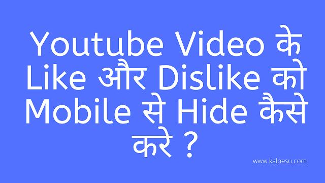 Youtube Video के Like और Dislike को Mobile से Hide कैसे करे ?