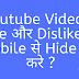 Youtube Video के Like And Dislike को Mobile से Hide कैसे करे