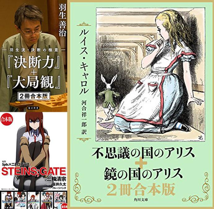 【小説・ラノベ】文芸&ラノベ KADOKAWA合本フェア(9/30まで)