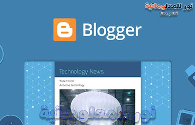 افضل قالب بلوجر 2020,افضل قوالب بلوجر 2020,قوالب بلوجر مجانية,قوالب بلوجر,افضل قالب بلوجر,قالب بلوجر,قوالب بلوجر تقنية,قوالب بلوجر 2020,افضل قالب بلوجر 2019,افضل قالب بلوجر مجاني 2020,بلوجر,افضل قوالب مجانية 2020,قالب بلوجر احترافي,تعريب قوالب بلوجر,نور للمعلوماتية