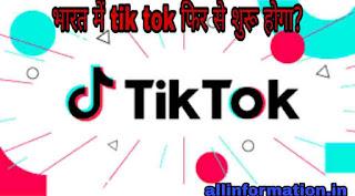 Will Tik Tok Resume In India? Tik tok Again Start?   क्या भारत में tik tok फिर से शुरू होगा? Tik tok फिर से शुरू?
