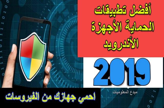 تطبيقات مكافحة الفيروسات لأجهزة Android التي يجب أن تكون موجودة على هاتفك في 2019