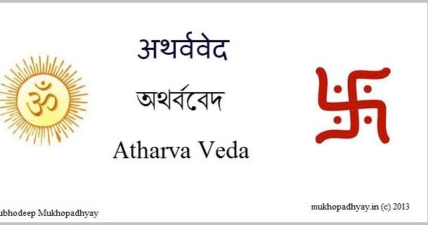 Sanskrit Of The Vedas Vs Modern Sanskrit: The Advaitist: Interesting Facts About Atharva Veda