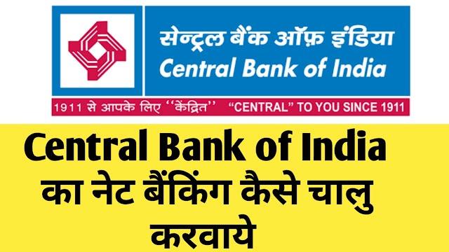Central bank of india (CBI) का नेट बैंकिंग कैसे चालु करवायें mediahindi.com