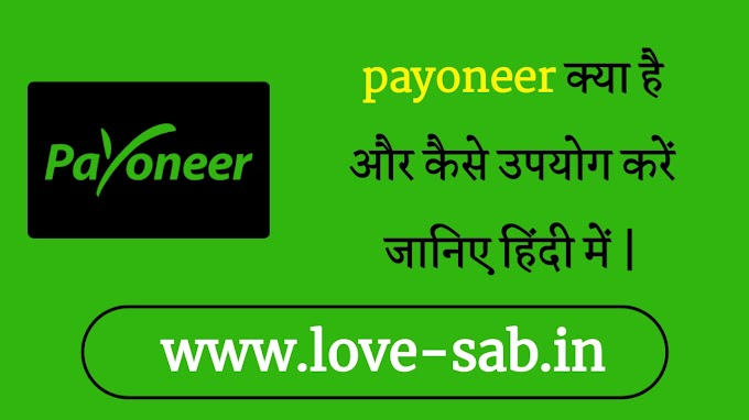 What is payoneer in hindi? How to use payoneer in india [2020]