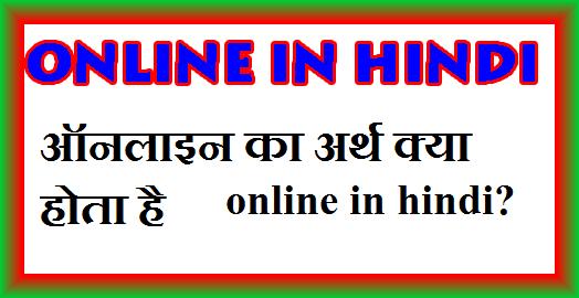 Online in hindi क्या कहते हैं? ऑनलाइन का अर्थ क्या होता है