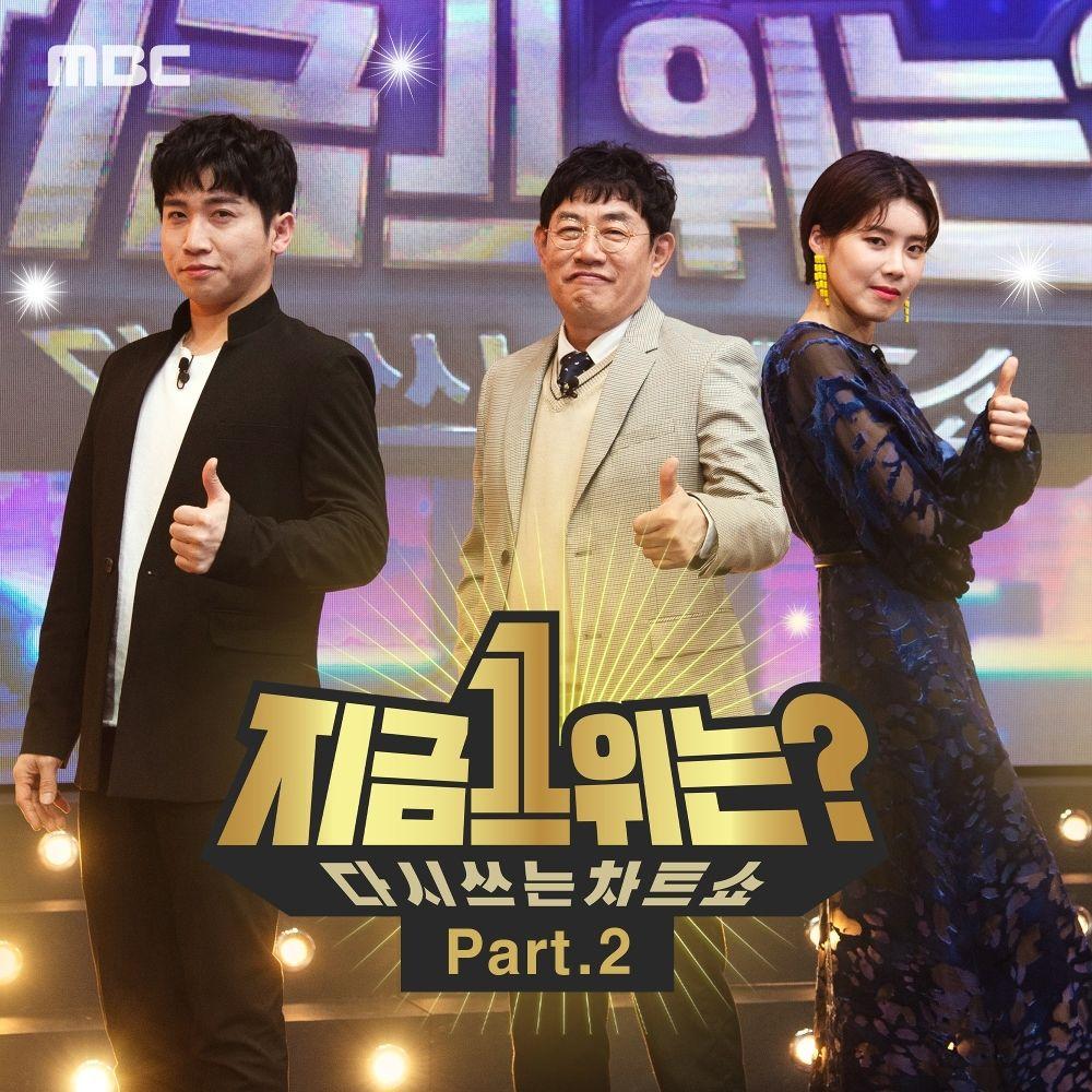 Various Artists – MBC 'No.1' Part.2