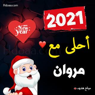 صور 2021 احلى مع مروان