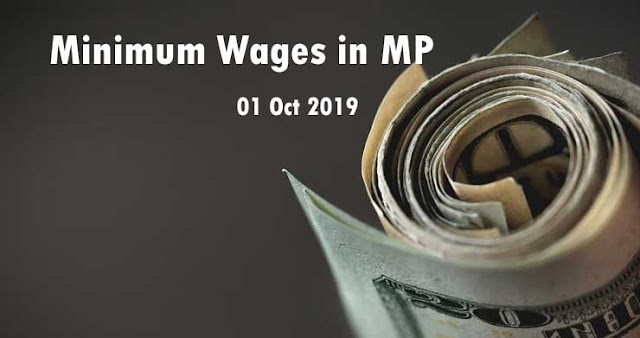 Minimum Wages in MP Oct 2019 Notification कितना होगा