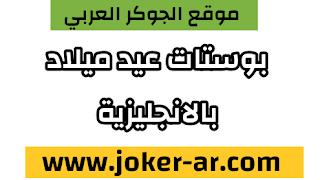 اجمل واحلى بوستات عيد الميلاد بالانجليزية 2021 - الجوكر العربي