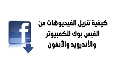 تحميل فيديو من فيس بوك- تنزيل فيديوهات من الفيس